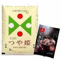 特別栽培米山形県庄内産つや姫2kgと国内産十六穀ごはん ~ギフトに美味しいお米~ 平成29年産 新米
