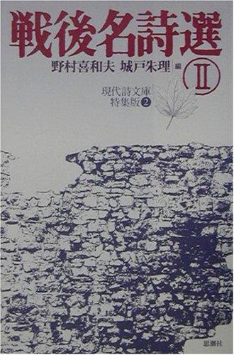 戦後名詩選〈2〉 (現代詩文庫・特集版)の詳細を見る