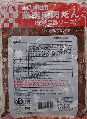 肉だんご ( 黒糖黒酢 ) 1kg(固形650g)×12P(P約50個) 業務用 冷凍 ミートボール 肉だんご
