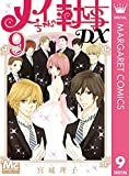 メイちゃんの執事DX 9 (マーガレットコミックスDIGITAL)
