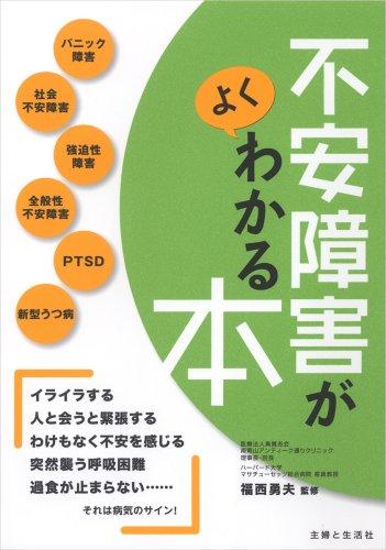 不安障害がよくわかる本の詳細を見る