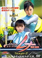 Over Knight RENA 2 (レンタル専用版) [DVD]