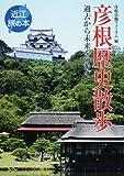 彦根歴史散歩―過去から未来をつむぐ (近江旅の本)
