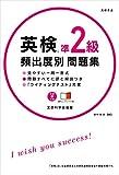 CD 赤チェックシート付 英検準2級 頻出度別問題集 (高橋書店の英検シリーズ)