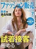 ファッション販売2017年07月号 (試着接客を極める/秋冬の売れる商品知識)