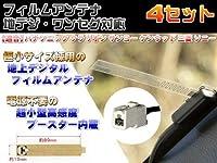 NX614W 対応 地デジアンテナセット GT13タイプ フルセグ 4chセット 【純正同等品質モデル】 【アゼスト/クラリオン】
