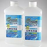 クリンニュ ブラウン シェーバー用 アルコール互換洗浄液 2ボトル 2リットル(カートリッジ約12個分)