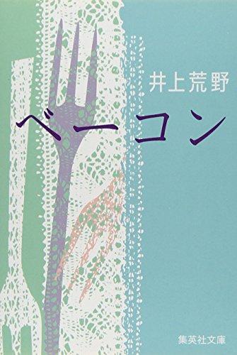 ベーコン (集英社文庫) / 井上荒野