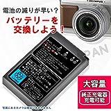 【日本市場向け】【実容量高】【純正充電器対応】 OLYMPUS オリンパス E-PL1s E-PL2 E-PL6 E-PL8 の BLS-5 BLS-50 互換 バッテリー【ロワジャパンPSEマーク付】 画像