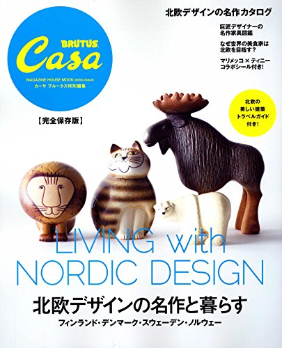 Casa BRUTUS特別編集 北欧デザインの名作と暮らす (マガジンハウス...