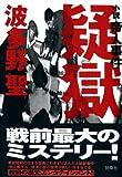 疑獄 小説・帝人事件 (扶桑社BOOKS)