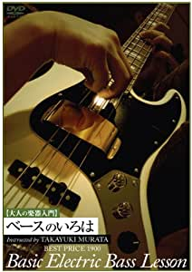 大人の楽器入門 ベースのいろは BEST PRICE 1900 [DVD]