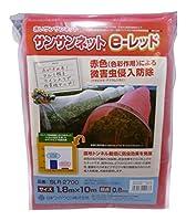 日本ワイドクロス サンサンネットe-レッド園芸用 SLR2700 1.8mX10m