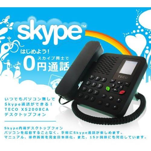 TECO モデル スカイプ電話機  XS2008CA-BK Skype Phone 国内サポート(電話機本体)対応