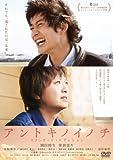 アントキノイノチ DVDスタンダード・エディション[DVD]