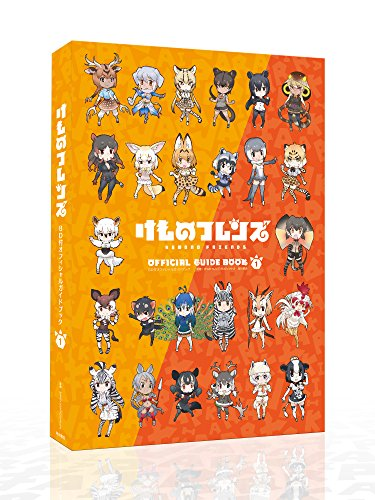 けものフレンズBD付オフィシャルガイドブック (1)
