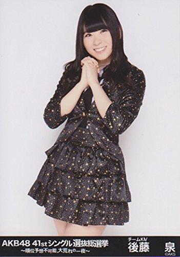 AKB48公式生写真 41stシングル選抜総選挙~順位予測不可能、大荒れの一夜~ 会場限定【後藤泉】ヤフオクドーム