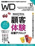 Web Designing 2019年12月号[雑誌]