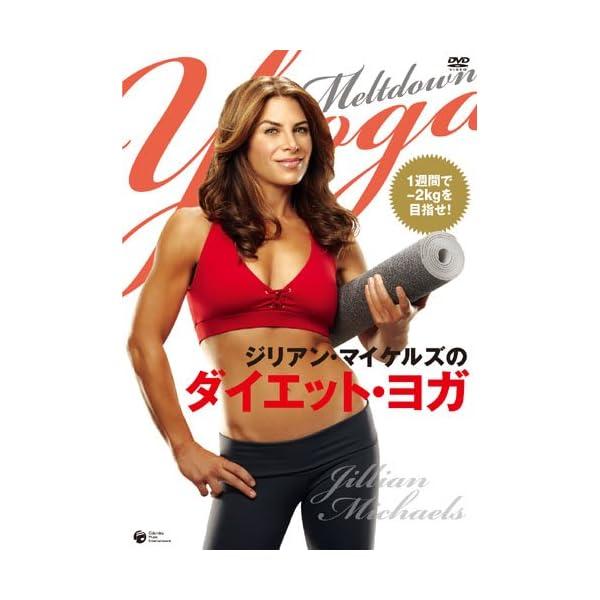 ジリアン・マイケルズのダイエット・ヨガ [DVD]の商品画像