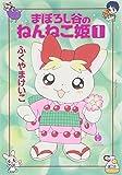 まぼろし谷のねんねこ姫 (1) (ハヤカワ文庫 JA (801))