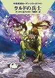 ラルドの兵士 (ハヤカワ文庫 SF ロ 1-447 宇宙英雄ローダン・シリーズ 447)