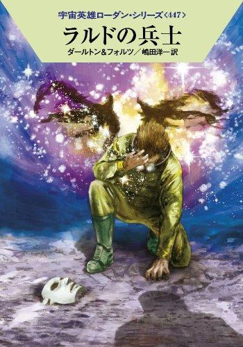 ラルドの兵士 (ハヤカワ文庫 SF ロ 1-447 宇宙英雄ローダン・シリーズ 447)の詳細を見る