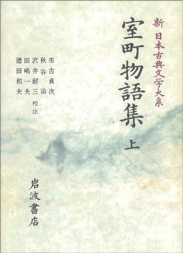 室町物語集 上 (新日本古典文学大系)の詳細を見る