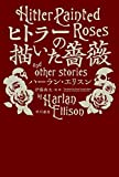 ヒトラーの描いた薔薇 (ハヤカワ文庫SF)
