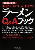 開業法・味づくり・経営のラーメンQ&Aブック―有名店主が答える (旭屋出版MOOK)