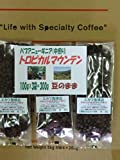 自家焙煎コーヒー豆【パプアニューギニア】トロピカルマウンテンの中煎、100g×3袋=300g(豆のまま)/ネコポス便発送