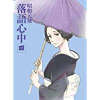 「昭和元禄落語心中」Blu-ray(限定版)四