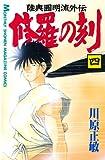 修羅の刻(4) (月刊少年マガジンコミックス)