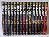 職業・殺し屋。 コミック 全15巻完結セット (ジェッツコミックス)
