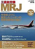 三菱航空機MRJ