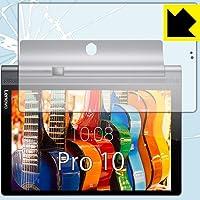 PDA工房 衝撃吸収【光沢】保護フィルム YOGA Tab 3 Pro 10 120PDA60020635