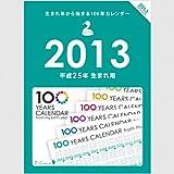 生まれ年から始まる100年カレンダーシリーズ 2013年生まれ用(平成25年生まれ用)