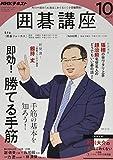 NHKテキスト囲碁講座 2019年 10 月号 [雑誌] 画像