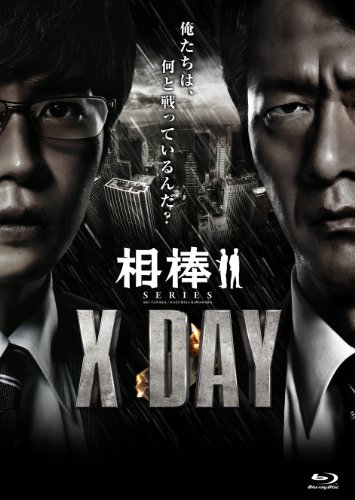 相棒シリーズ X DAY [Blu-ray]の詳細を見る