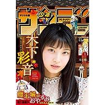 週刊少年サンデー 2018年51号(2018年11月14日発売) [雑誌]