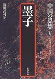 墨子 (中国の思想)