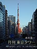 月刊 東京タワーvol.11 三田・田町 2007-2017 (月刊デジタルファクトリー)