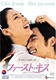 ファースト・キス [DVD]