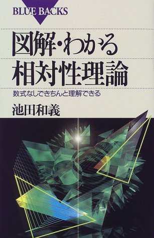 図解・わかる相対性理論―数式なしできちんと理解できる (ブルーバックス (B-1254))