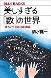 美しすぎる「数」の世界 「金子みすゞの詩」で語る数論 (ブルーバックス)