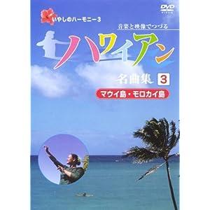 ハワイアン名曲集(3)マウイ島・モロカイ島 [DVD]