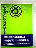 脱工業社会の到来〈下〉―社会予測の一つの試み (1975年)