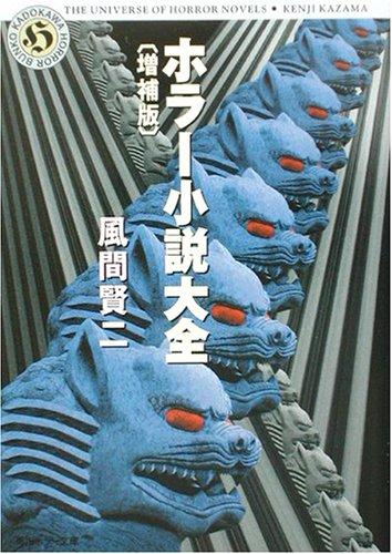 ホラー小説大全[増補版] (角川ホラー文庫)の詳細を見る
