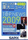 サピックス 重大ニュース2009