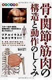 骨・関節・筋肉の構造と動作のしくみ 深代千之 監修 【ブックレビュー】
