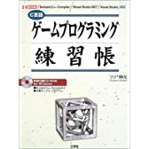 ゲームプログラミング練習帳―「Borland C++ Compiler」「Visual Studio.NET」「Visual Studio」対応 (I・O BOOKS)